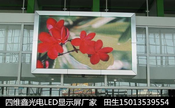安徽马鞍山航道局户外P8全彩LED电子显示屏