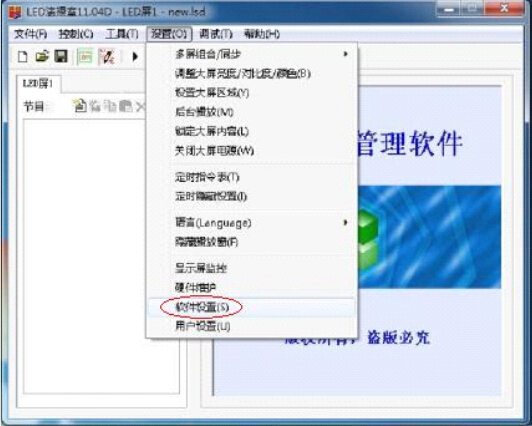 P1.6LED露示屏把持卡绵软件参数设置