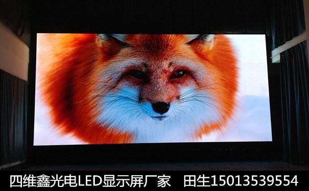 P3显示屏